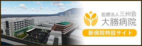 大勝病院新病院特設サイト