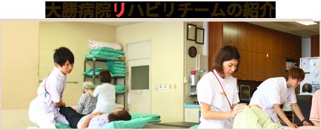大勝病院リハビリチームの紹介