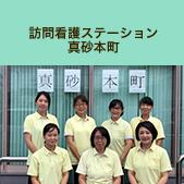 訪問介護ステーション真砂本町
