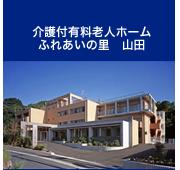 介護付有料老人ホームふれあいの里山田
