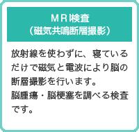 MRI検査 (磁気共鳴断層撮影)