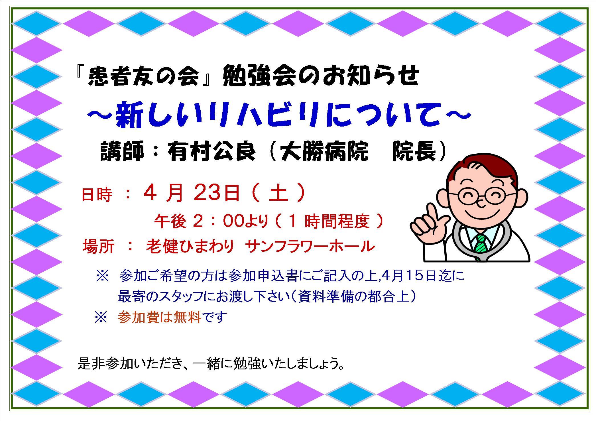 勉強会のお知らせ(4月)