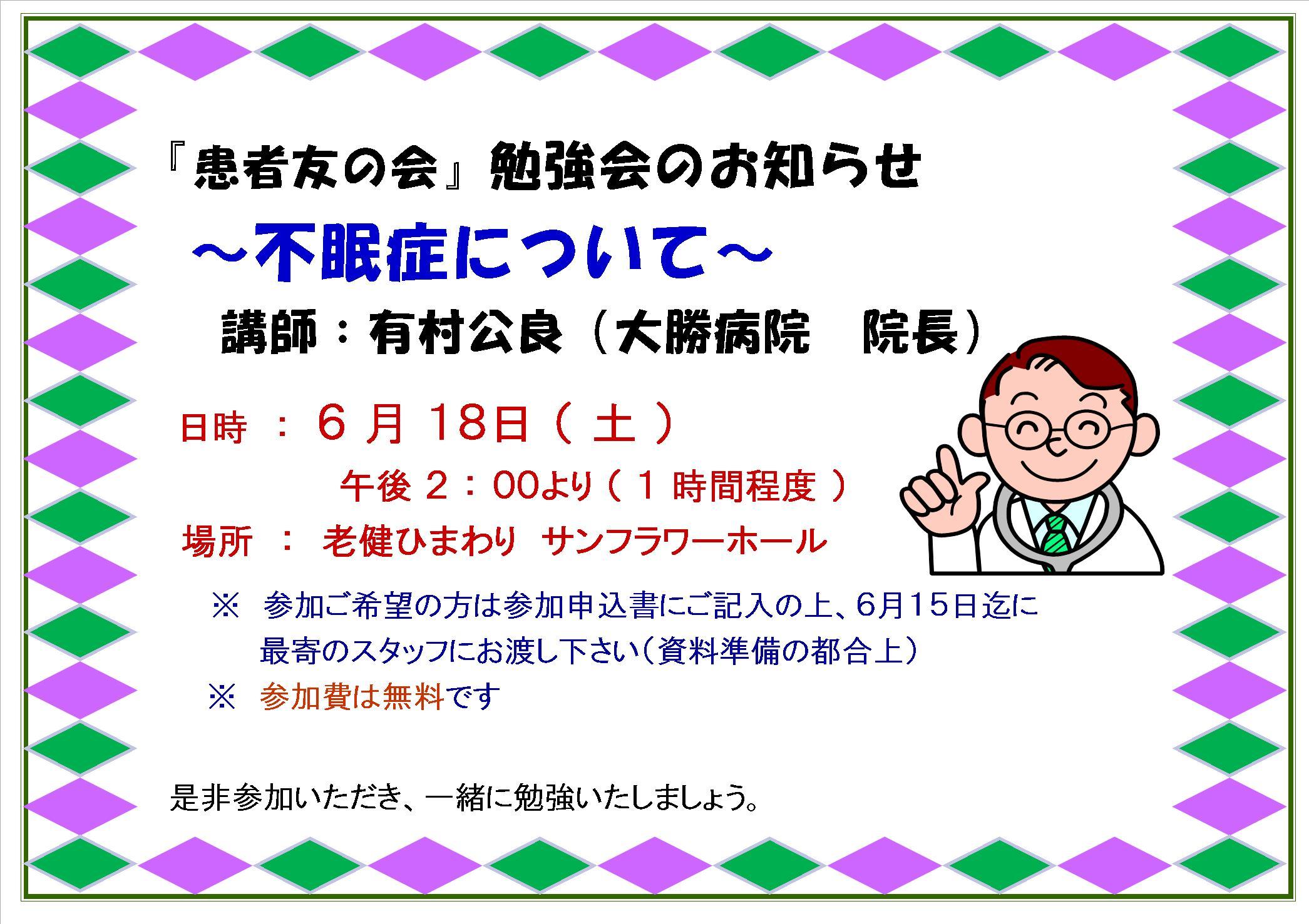勉強会のお知らせ(6月)