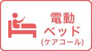 """電動ベッド"""""""